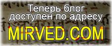 MirVed.com